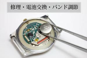 修理・電池交換・バンド調節のイメージ